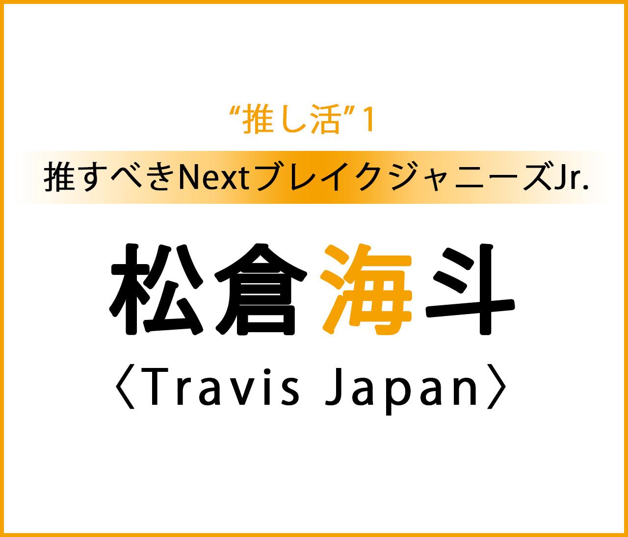 【推すべきNextブレイクジャニーズJr.】 #TravisJapan #松倉海斗 インタビュー