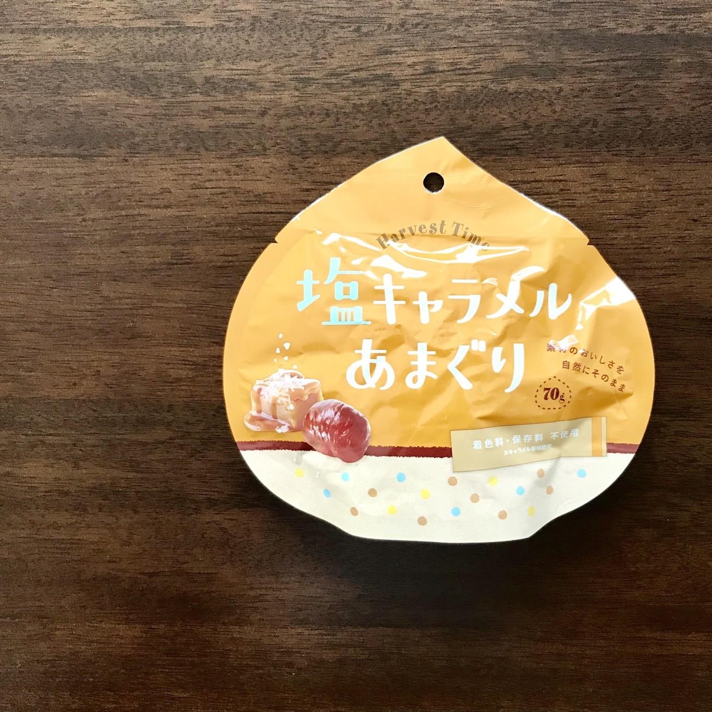 【カルディ(KALDI)】エディターおすすめお菓子&デザート&おつまみ(塩キャラメルあまぐり)