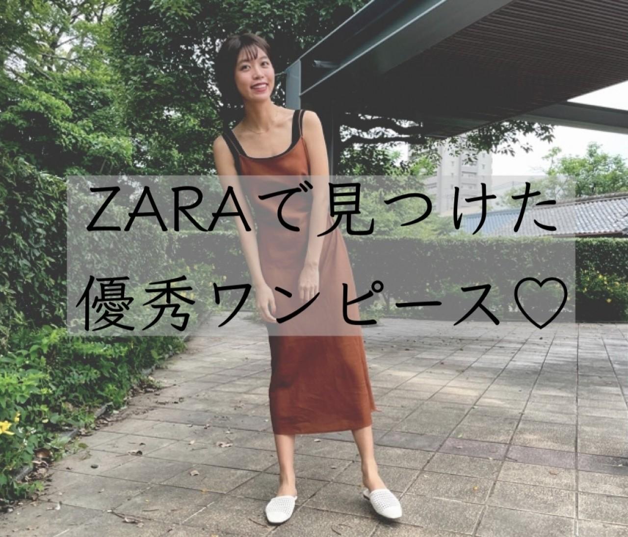 スタイルアップ効果抜群◎ZARAで見つけたおしゃれワンピ♡