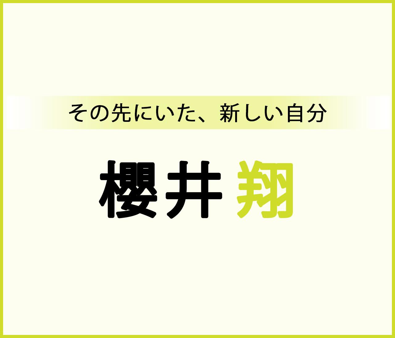 """【 #櫻井翔 スペシャルインタビューまとめ】その先にいた、新しい自分。オンの時間&オフの時間の""""今""""を語る!"""