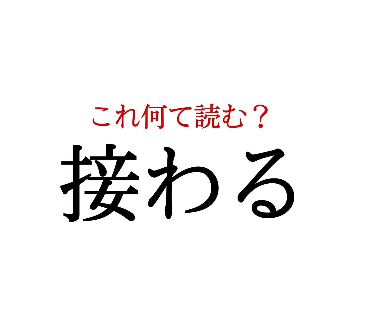 「接わる」:この漢字、自信を持って読めますか?【働く大人の漢字クイズvol.272】