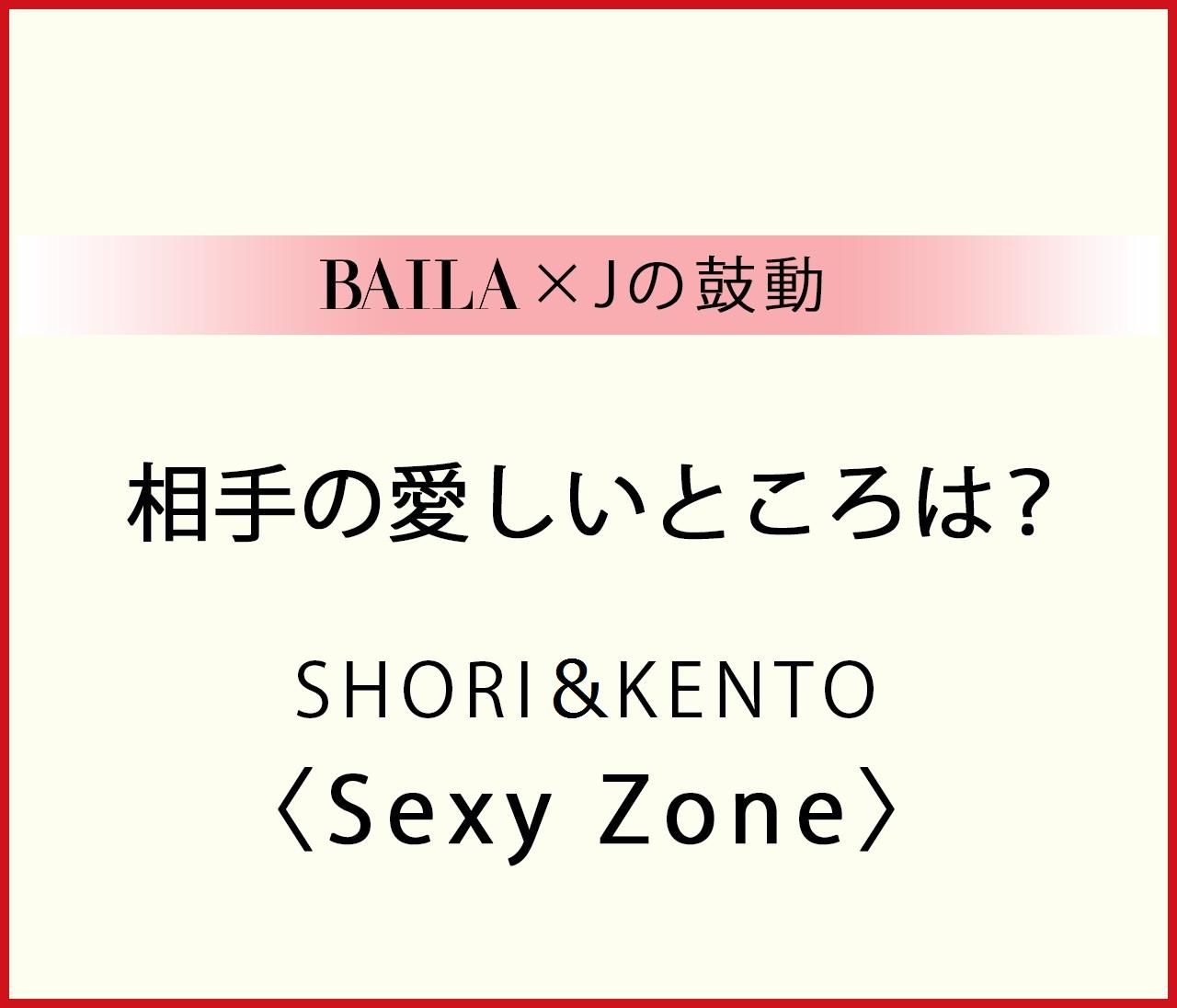 【Sexy Zone】佐藤勝利&中島健人、相手の愛しいところは?【BAILA × Jの鼓動】