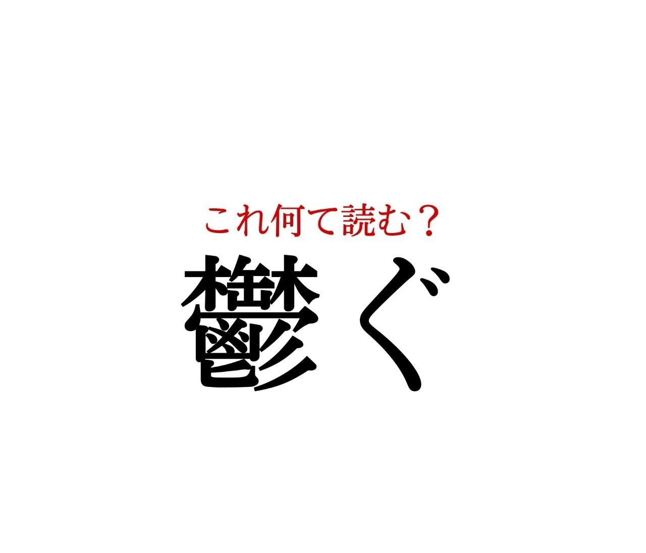 「鬱ぐ」:この漢字、自信を持って読めますか?【働く大人の漢字クイズvol.264】