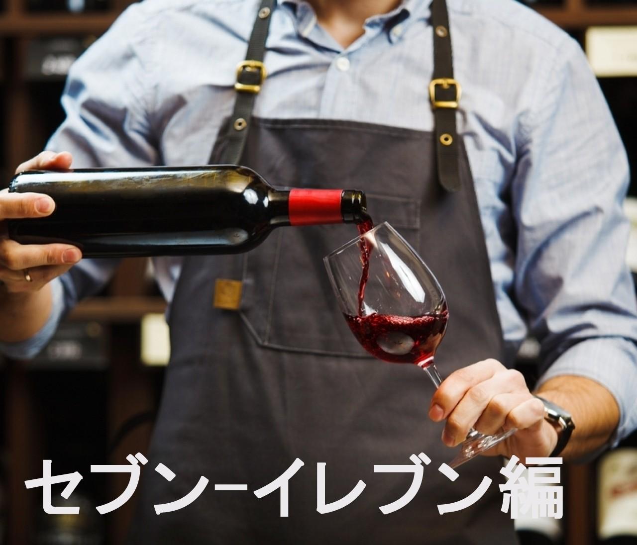 【ソムリエ監修】ご近所で買えるおすすめおうちワイン#1【セブン-イレブン編】