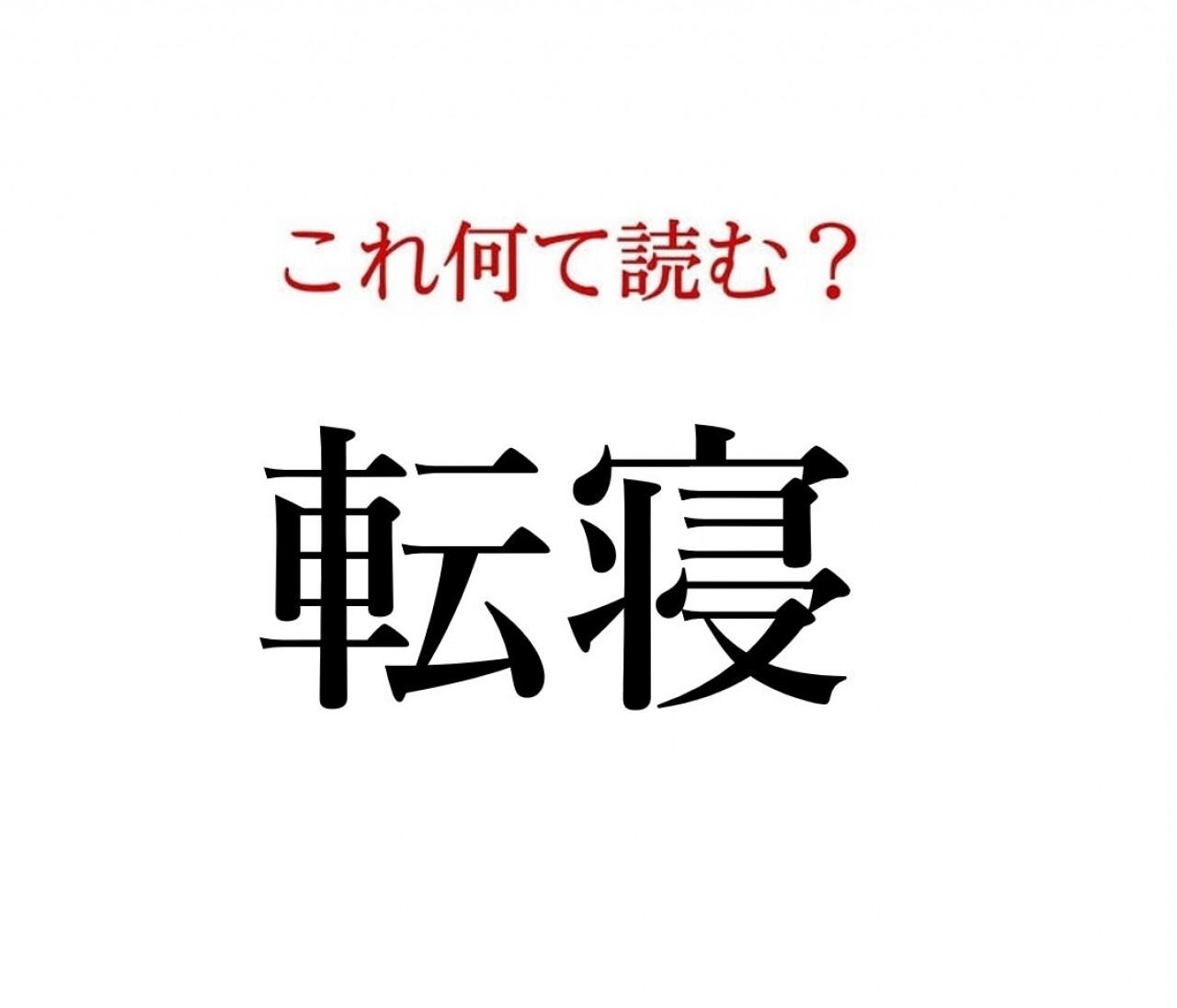 「転寝」:この漢字、自信を持って読めますか?【働く大人の漢字クイズvol.314】