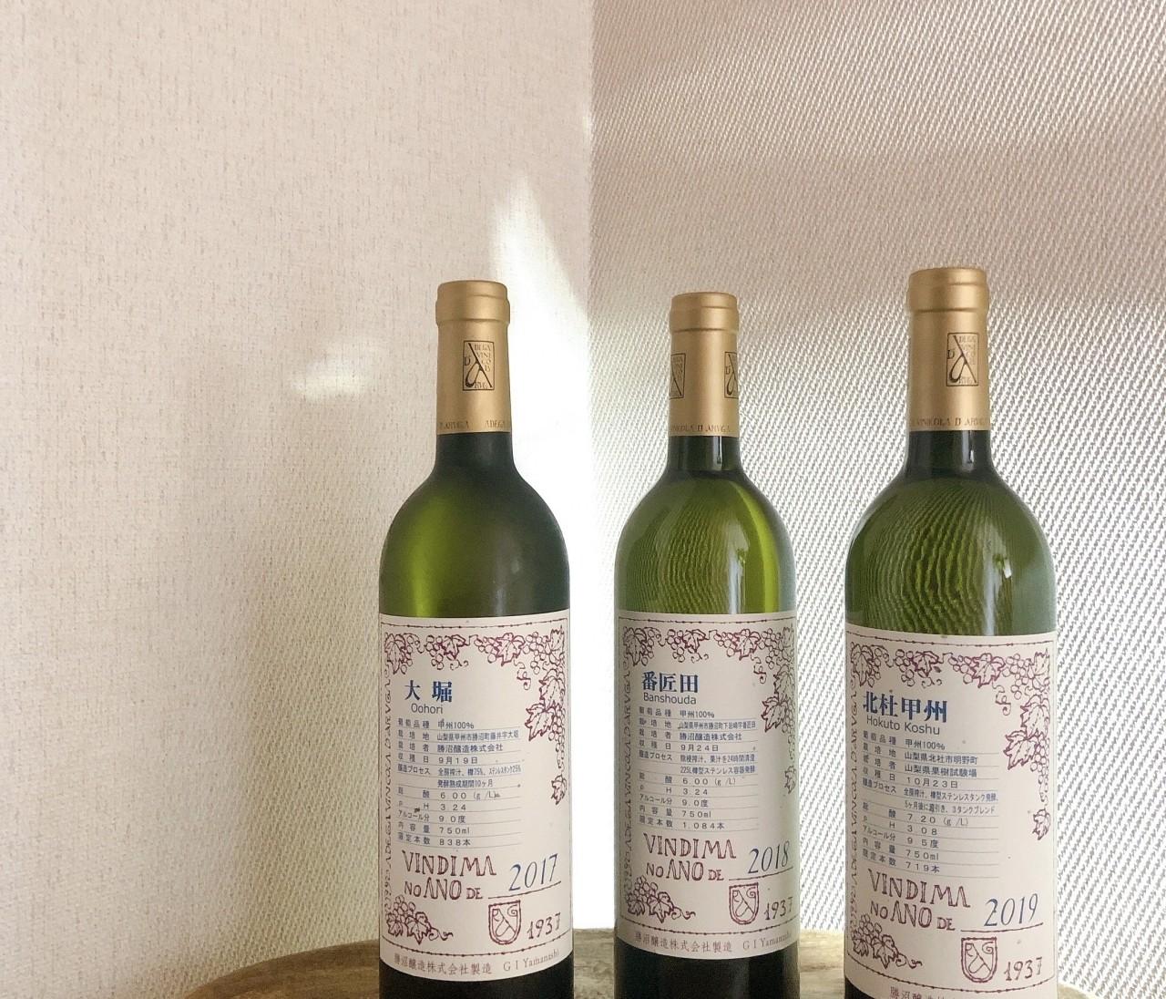 【エディターのおうち私物#60】今だからポチれる、勝沼醸造の限定白ワイン