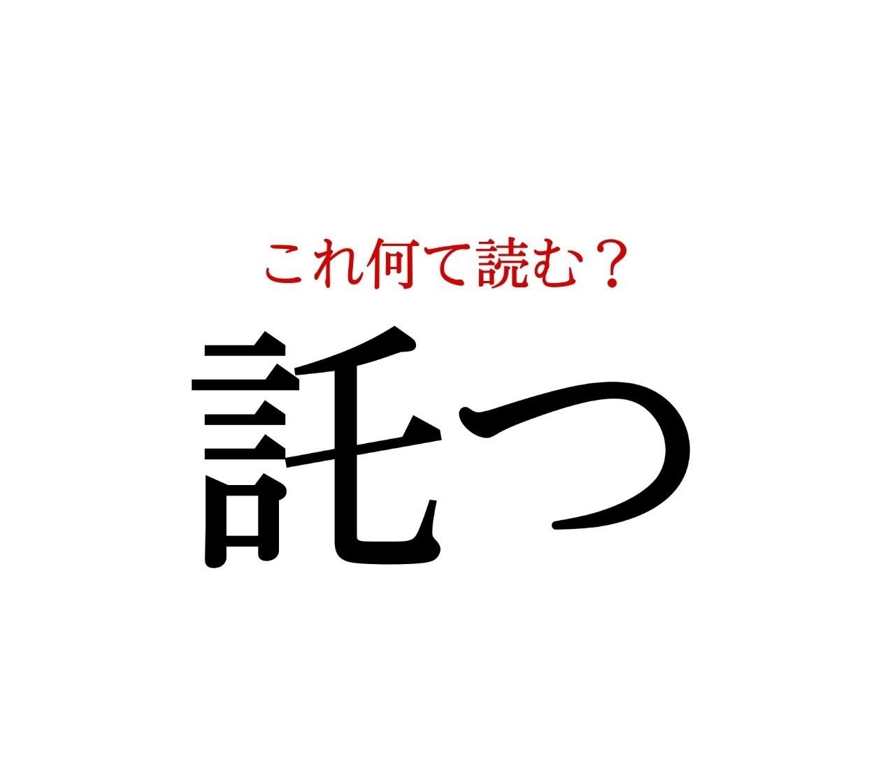 「託つ」:この漢字、自信を持って読めますか?【働く大人の漢字クイズvol.245】