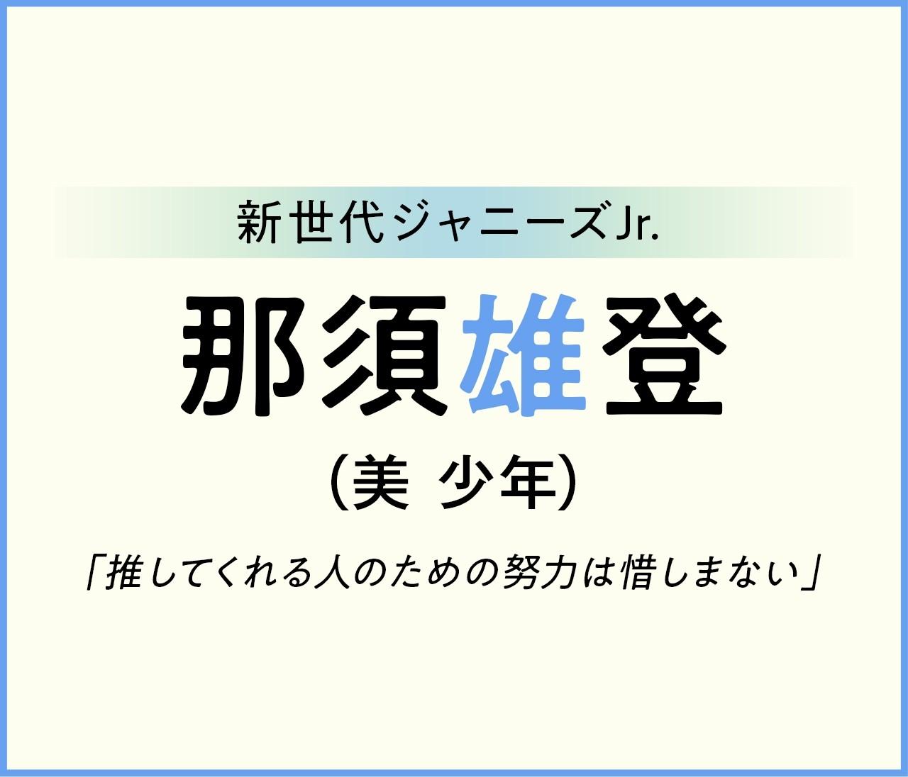 美 少年 那須雄登がBAILAに初登場!【新世代ジャニーズJr.】