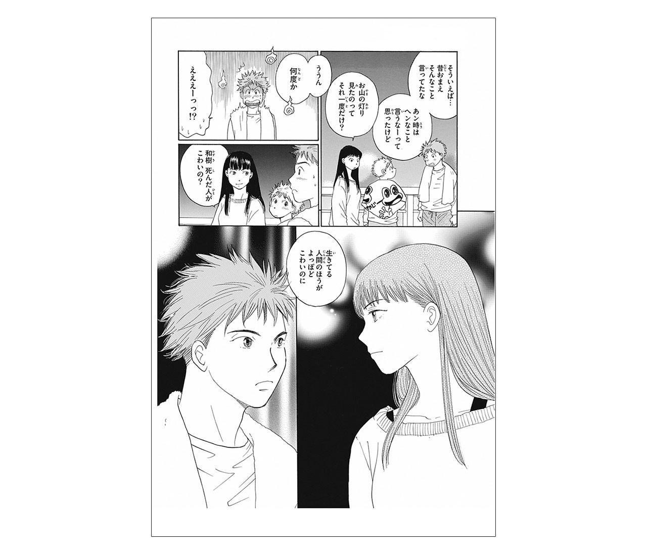 【30代女子のおすすめコミック】吉田秋生の最新作『詩歌川百景』をレビュー