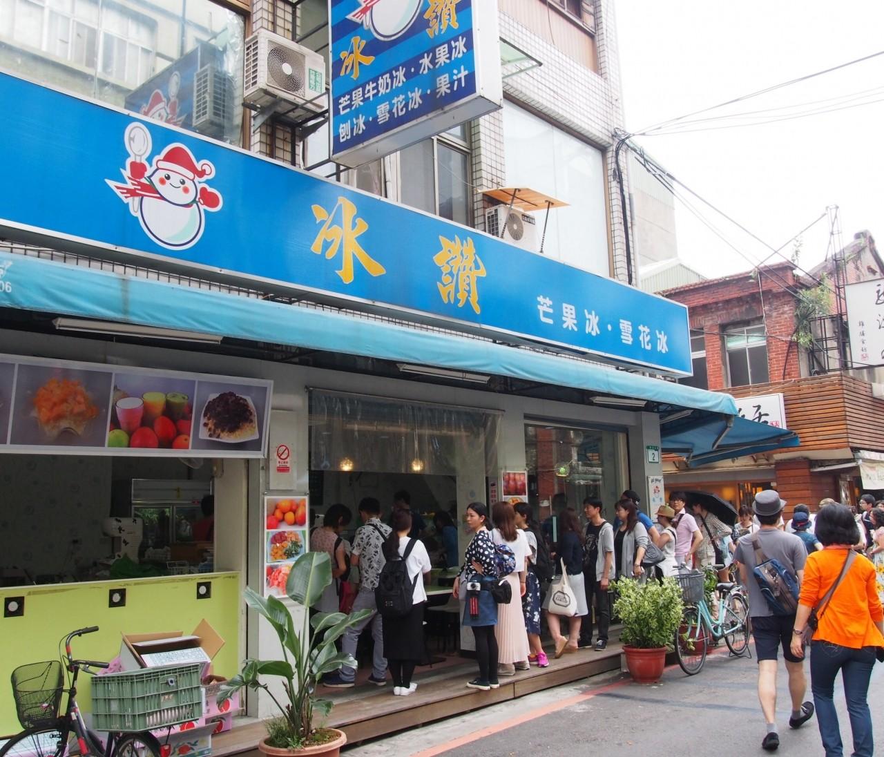 台湾②冰讃