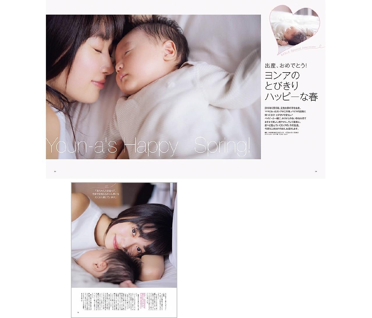 【ヨンア卒業スペシャル】ヨンアの私服、出産etc .思い出誌面をプレイバック!