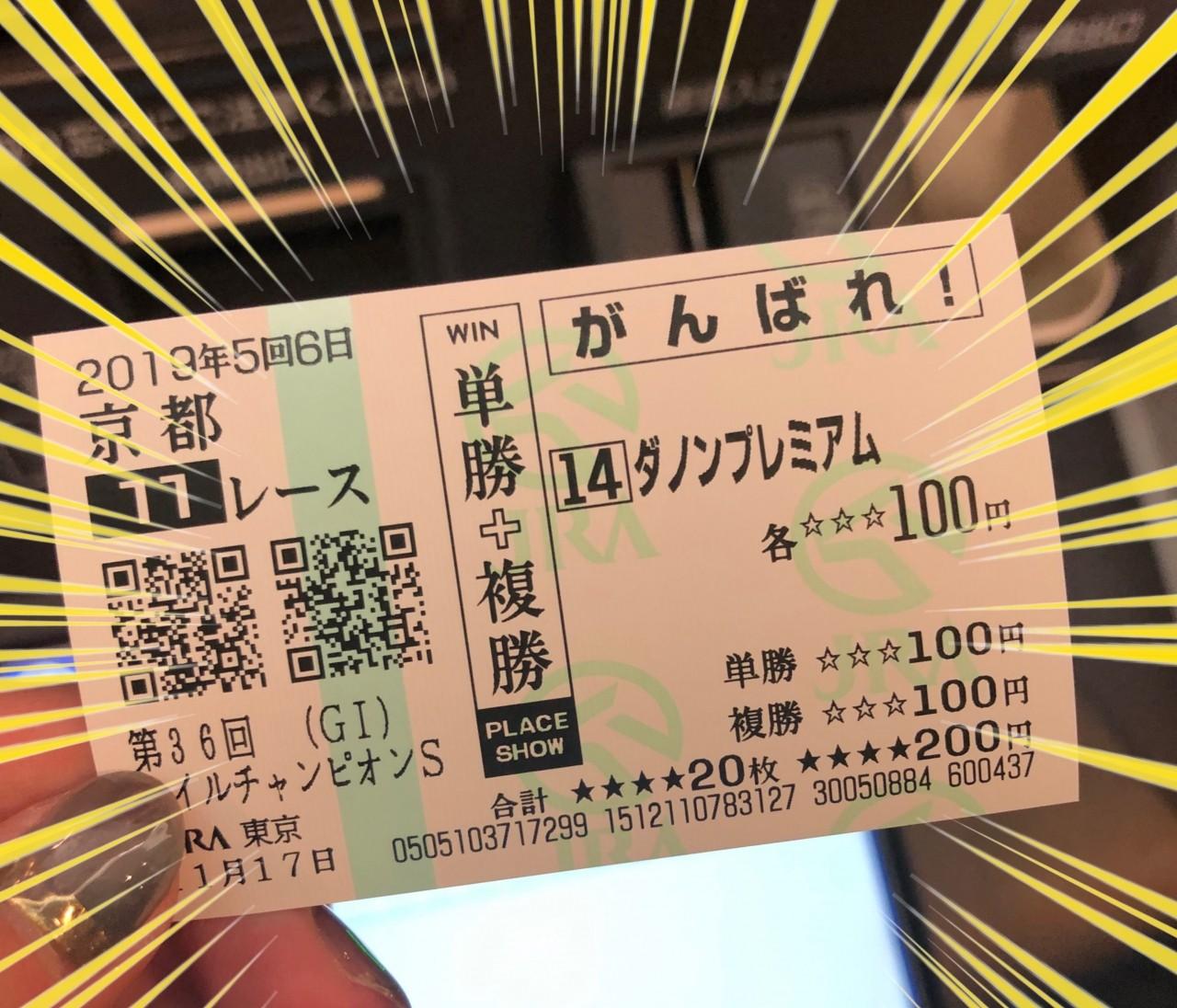 【週末お出かけ】有馬記念まであと3日!アナタもUMAJOデビュー<後編>
