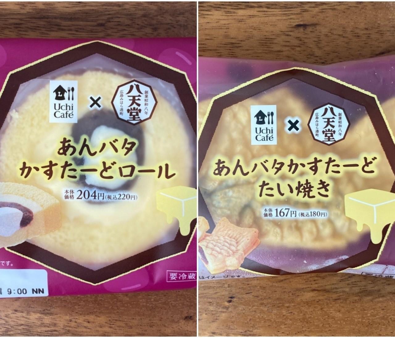 【ローソン】八天堂コラボ「あんバタ」かすたーどクリームスイーツが絶品♡