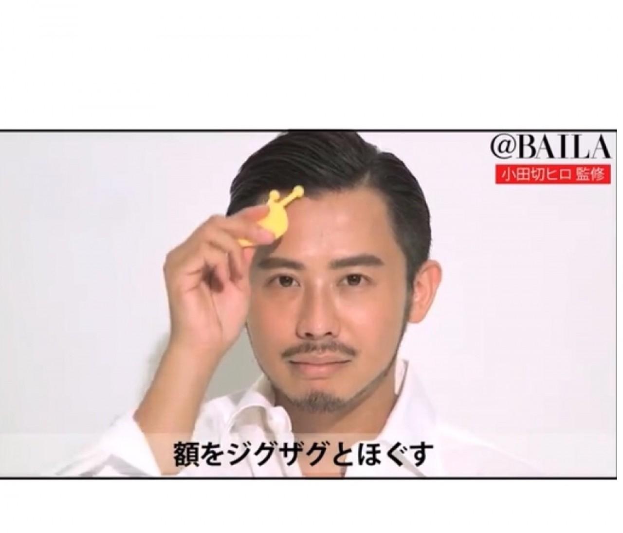 【HOW TO動画で解説】BAILA1月号特別付録「Piro's小顔かっさ」顔コリほぐしの基本メソッド
