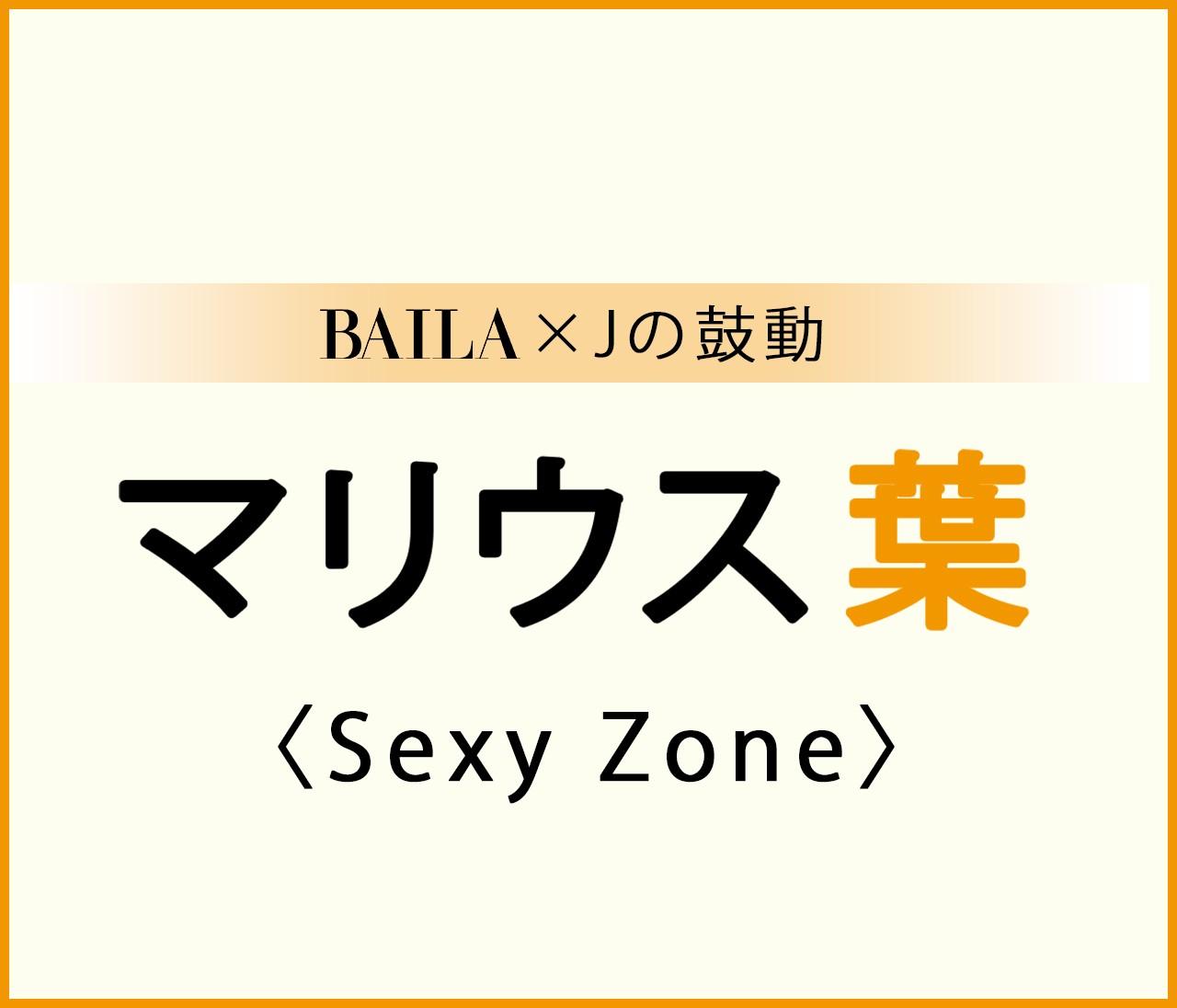 【Sexy Zone】マリウス葉スペシャルインタビュー!【BAILA × Jの鼓動】