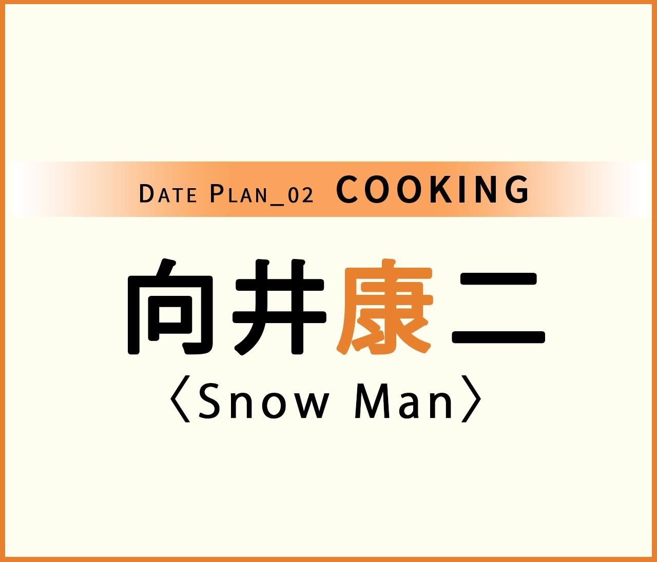 【Snow Man 向井康二くん】もし向井くんとおうちで料理デートしたら?
