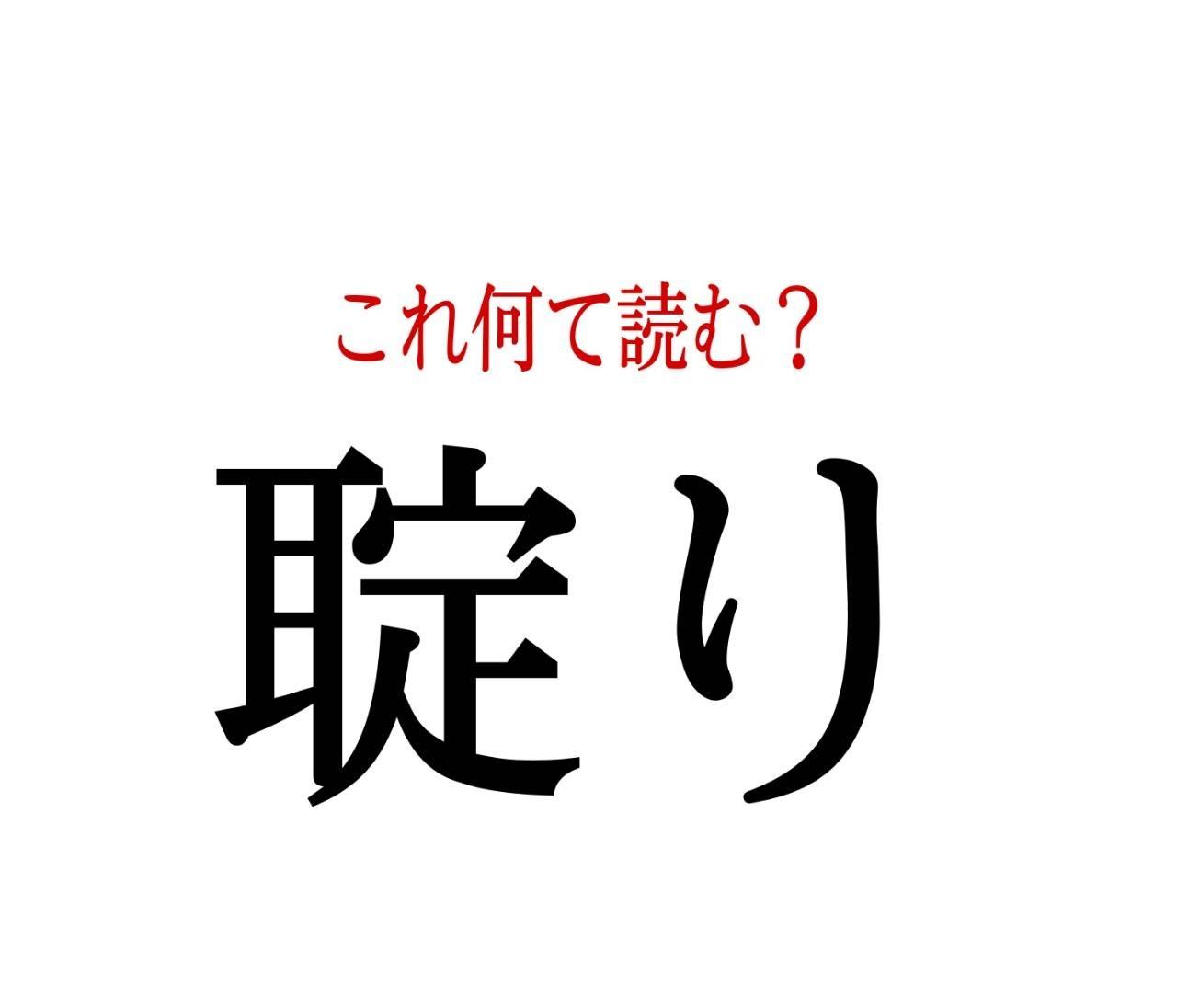 「聢り」:この漢字、自信を持って読めますか?【働く大人の漢字クイズvol.38】