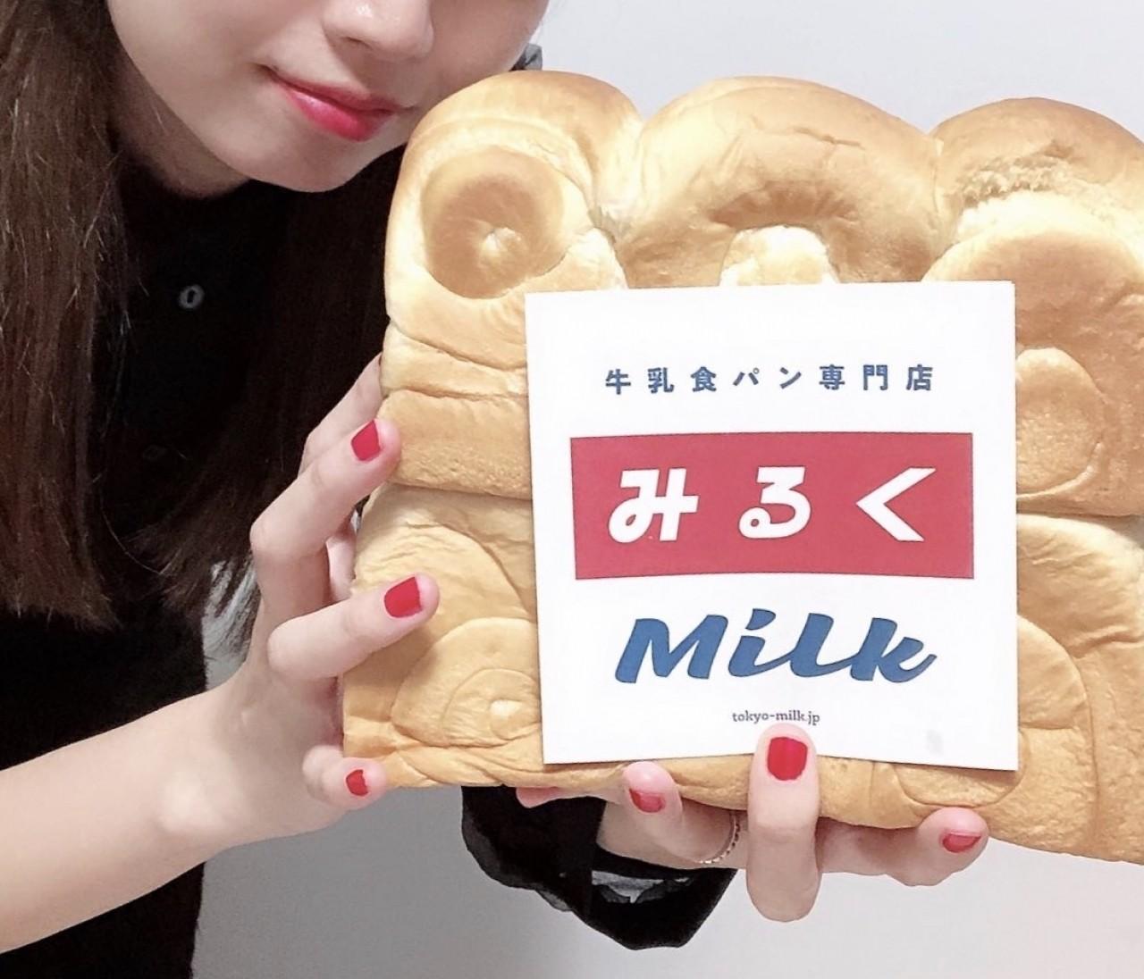 <東京グルメ>牛乳屋さんが作る専門店「牛乳食パン」が絶品ッ!