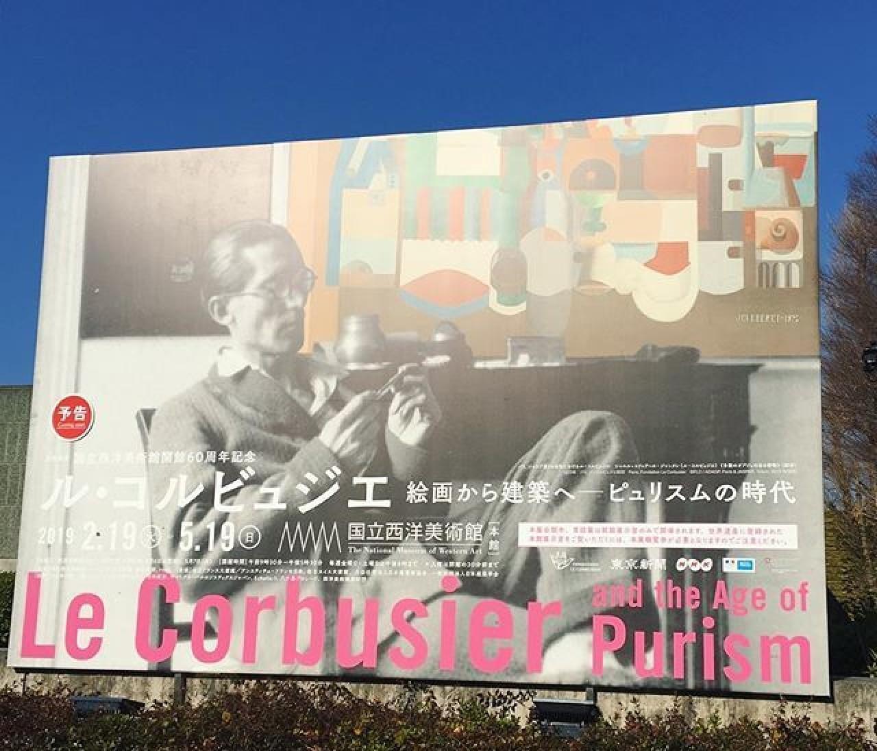ル・コルビュジェ設計の建物で観る『ル・コルビュジェ』展