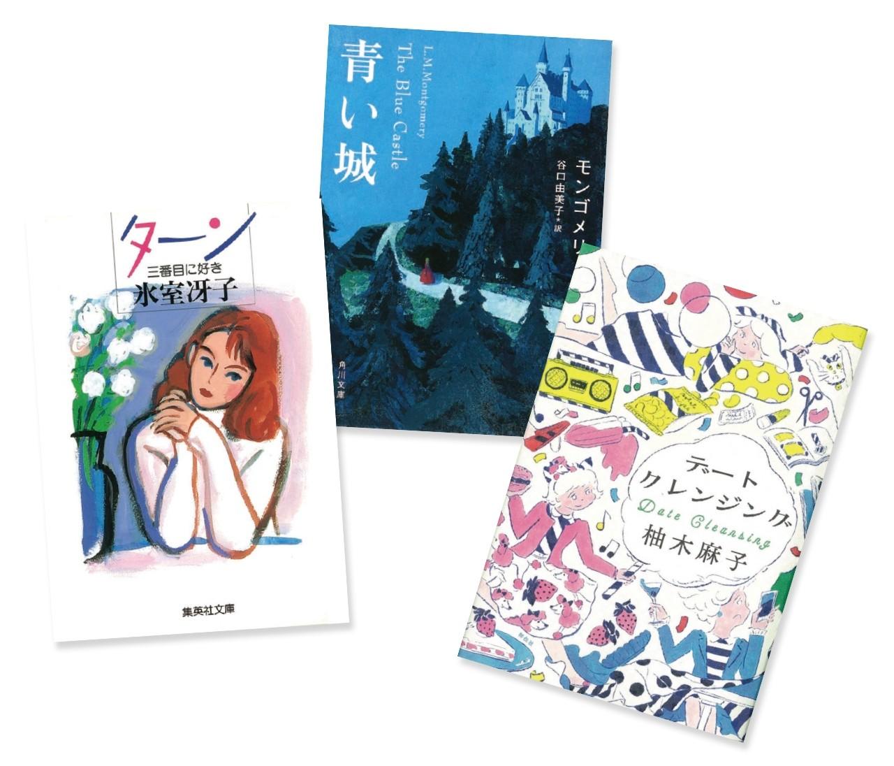 人気作家・柚木麻子がセレクト【婚活疲れに読んで効くサプリ本】