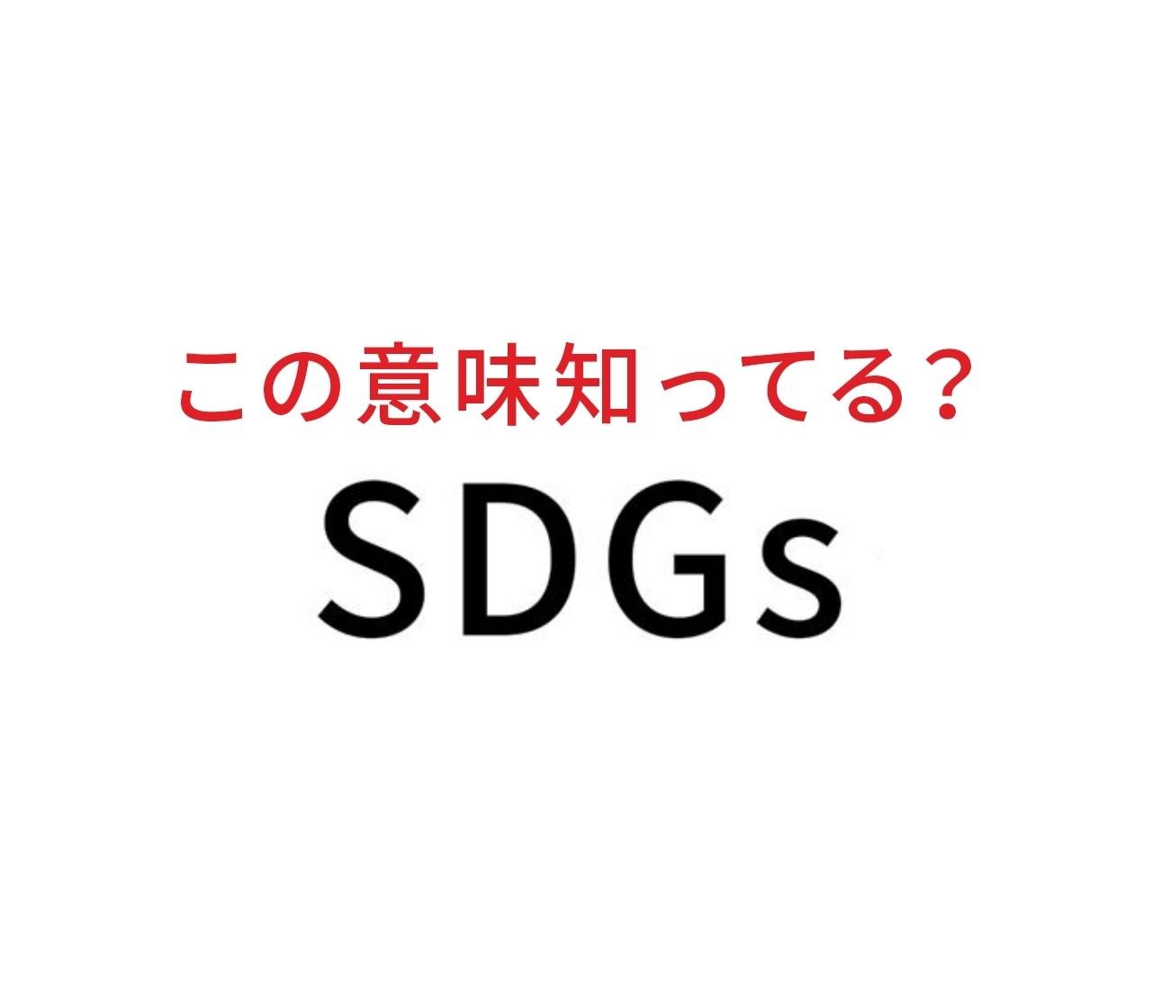 【3秒時事問題クイズ#1】「SDGs」ってなんのこと?