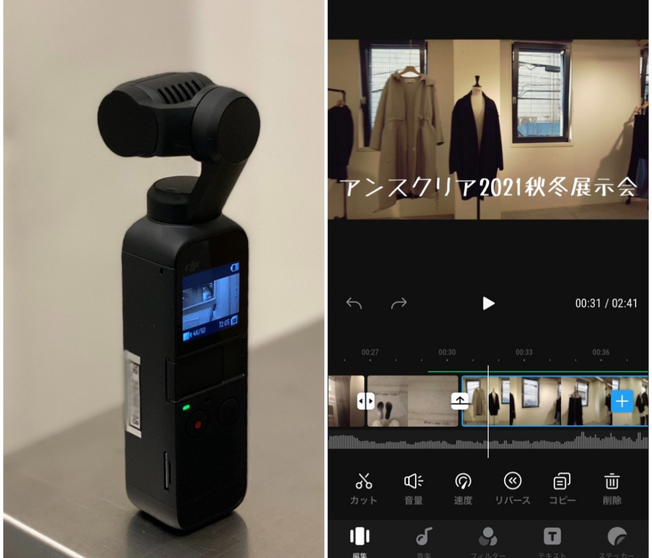 【超人気「DJI Pocket 2」使ってみた】動画ド素人がジンバルつき小型4KカメラでVlog制作に初挑戦!