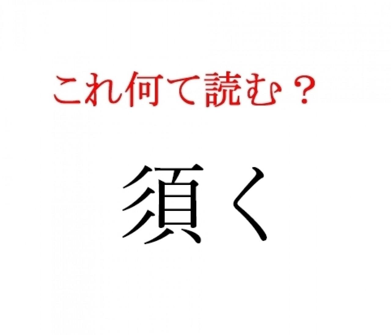 「須く」:この漢字、自信を持って読めますか?【働く大人の漢字クイズvol.3】