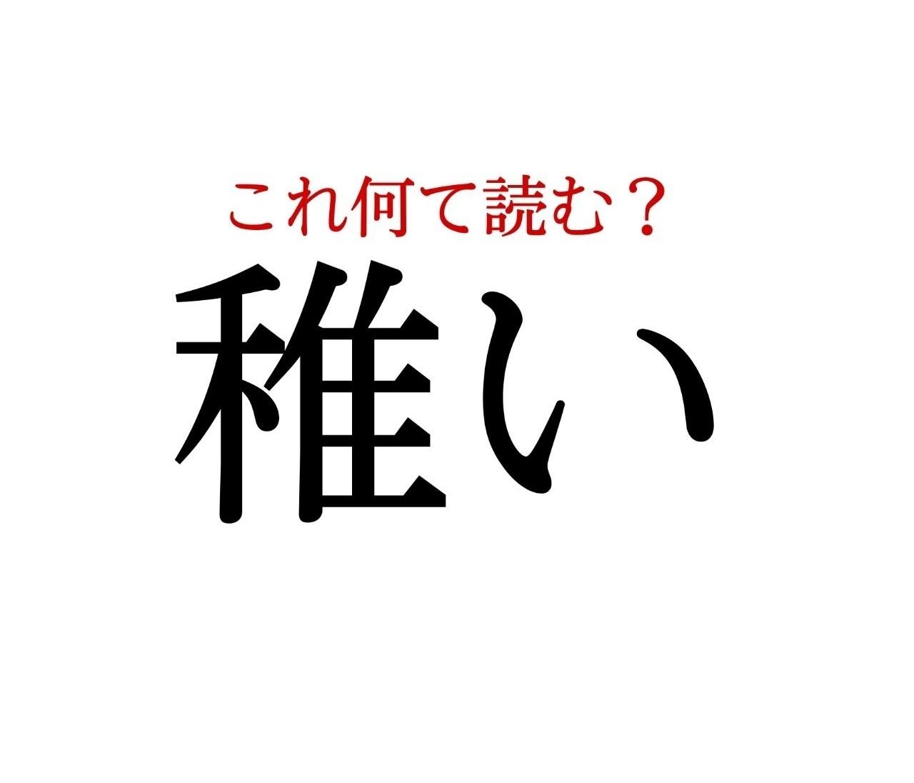 「稚い」:この漢字、自信を持って読めますか?【働く大人の漢字クイズvol.299】