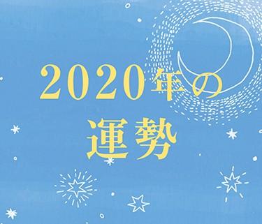 2020年運勢