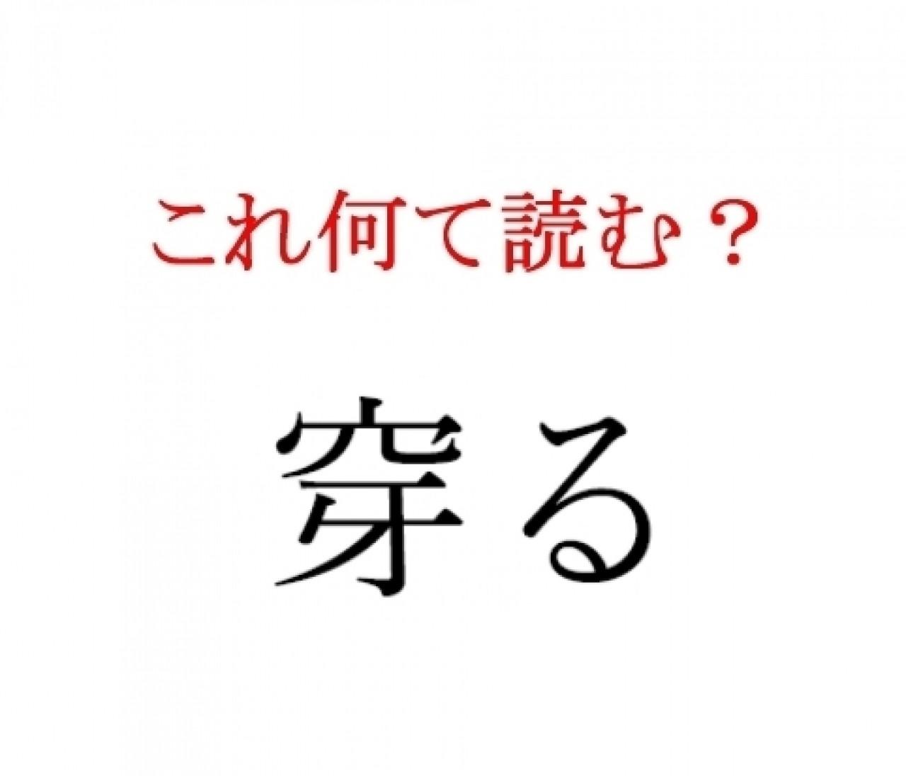 「穿る」:この漢字、自信を持って読めますか?【働く大人の漢字クイズvol.5】