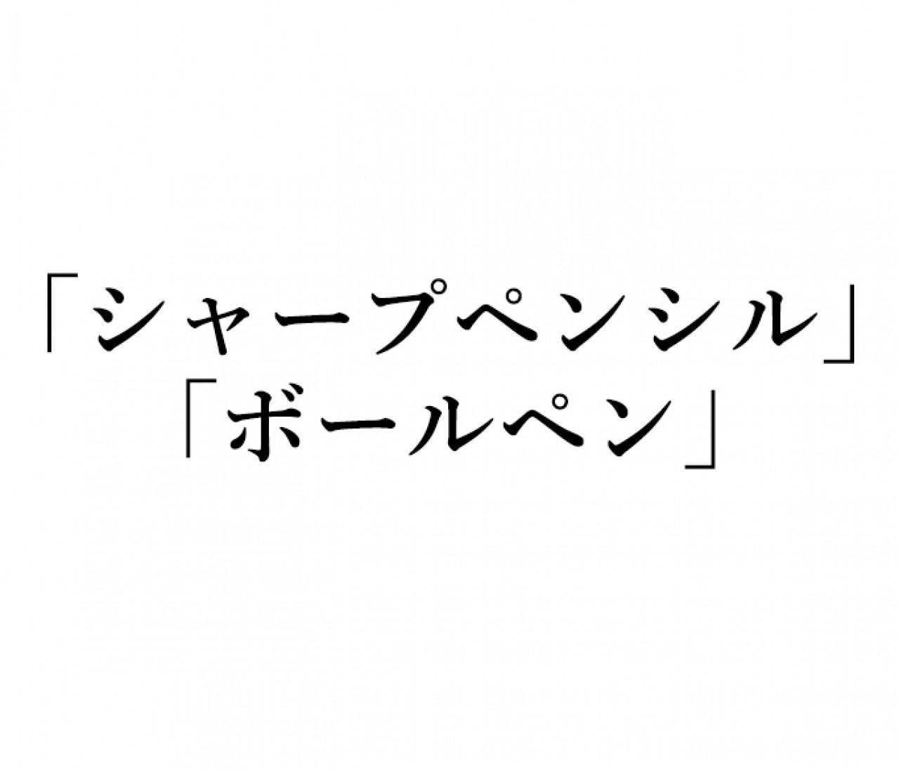 【英語クイズ】「シャープペンシル」「ボールペン」じゃ通じない!英語でなんて言う?