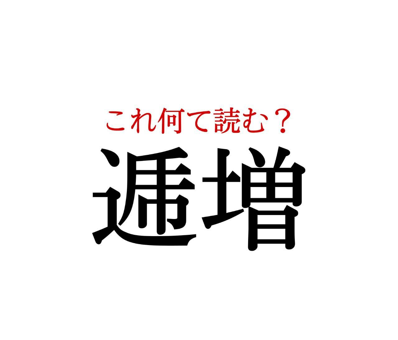 「逓増」:この漢字、自信を持って読めますか?【働く大人の漢字クイズvol.114】