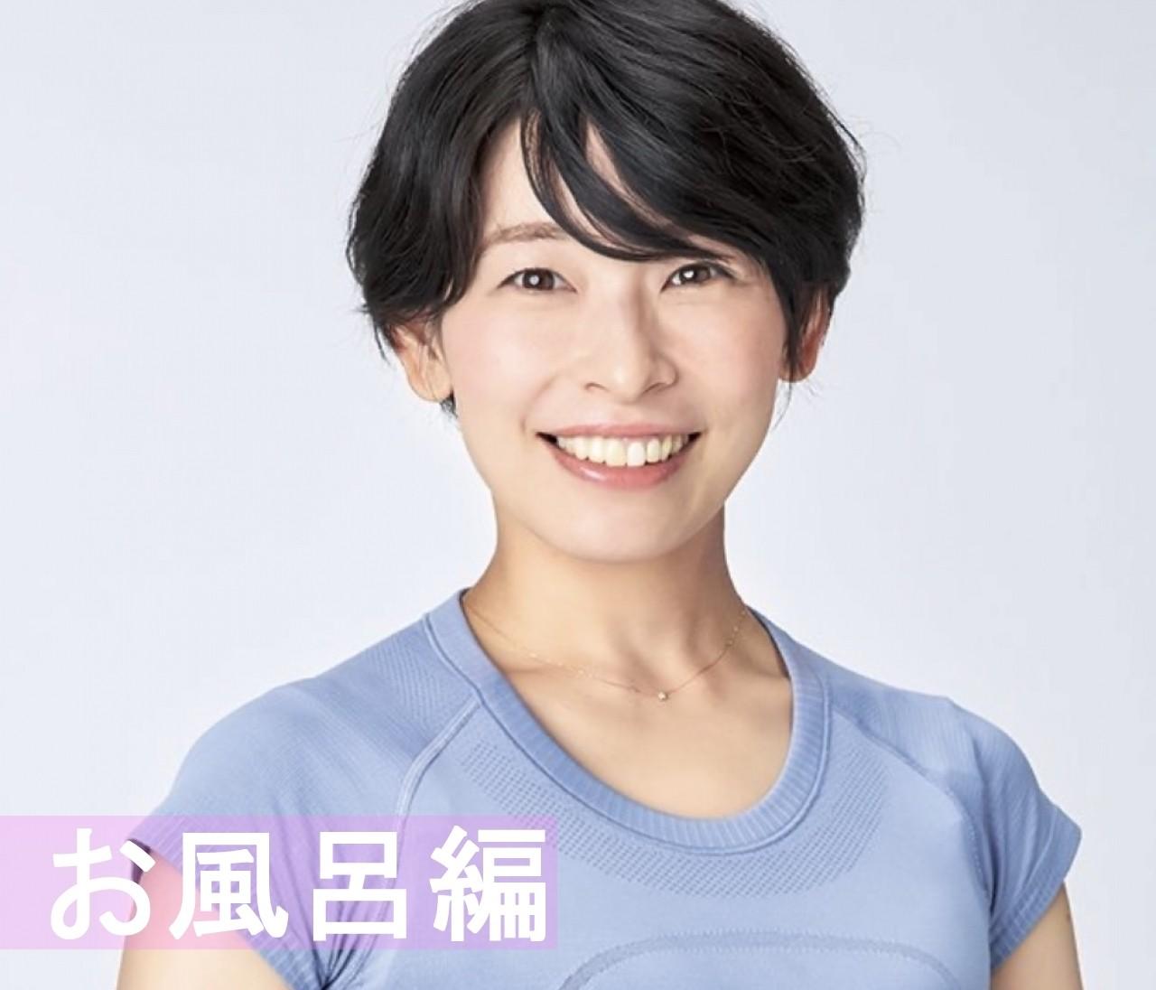 自宅で簡単!星野由香さんが教える、美ボディラインを作るおうちマッサージ【お風呂編】