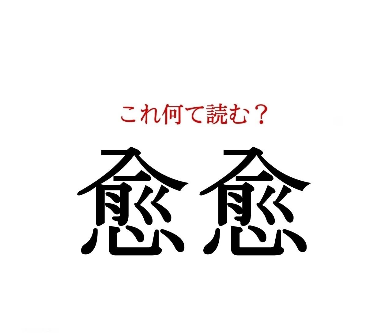 「愈愈」:この漢字、自信を持って読めますか?【働く大人の漢字クイズvol.88】