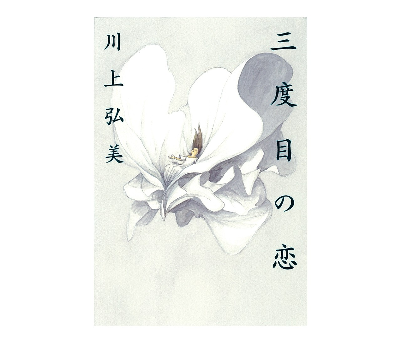 秋にぴったりの一冊!川上弘美の『三度目の恋』をレビュー【30代におすすめの本】