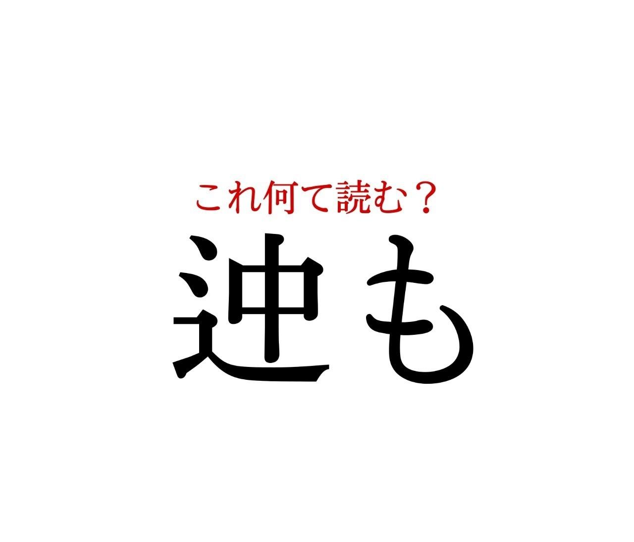 「迚も」:この漢字、自信を持って読めますか?【働く大人の漢字クイズvol.255】