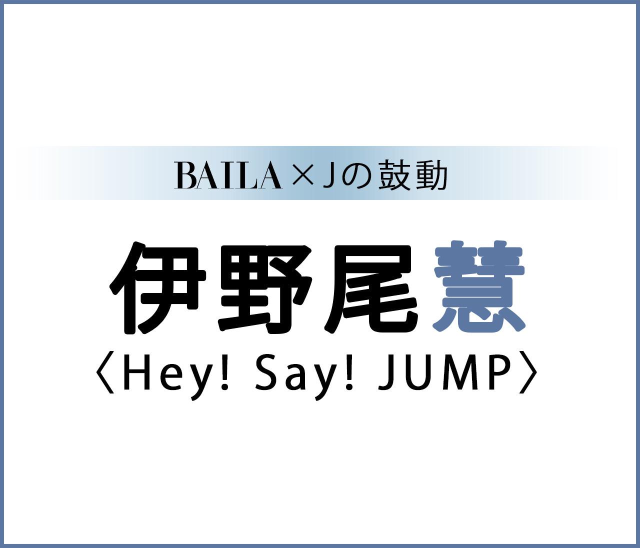 【 #HeySayJUMP #伊野尾慧 】Hey! Say! JUMP 伊野尾慧スペシャルインタビュー!【BAILA × Jの鼓動】