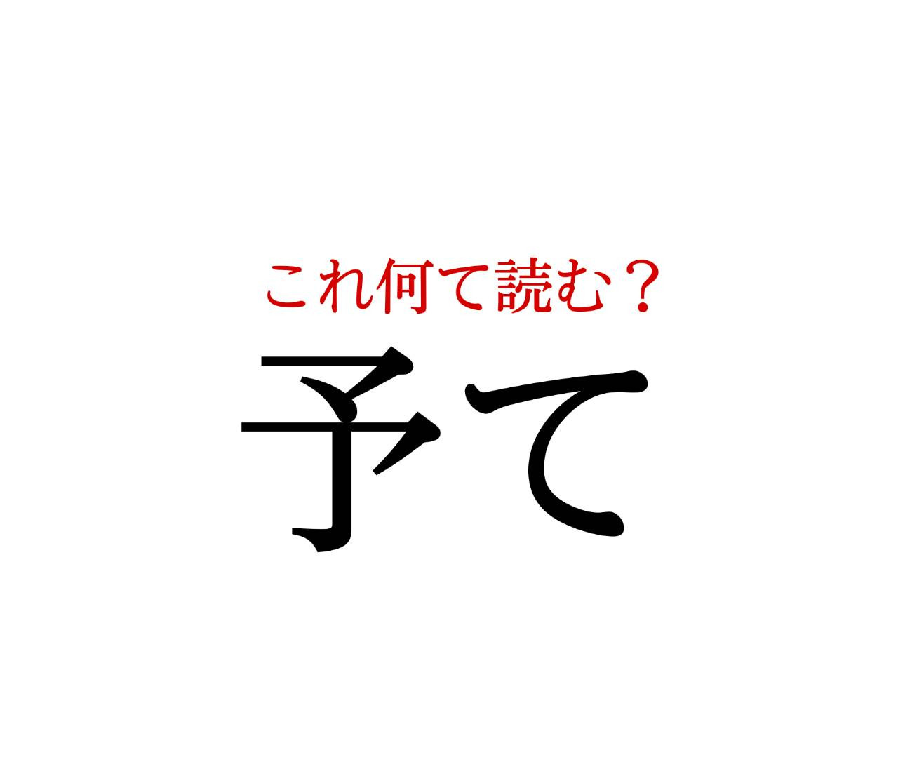 「予て」:この漢字、自信を持って読めますか?【働く大人の漢字クイズvol.222】