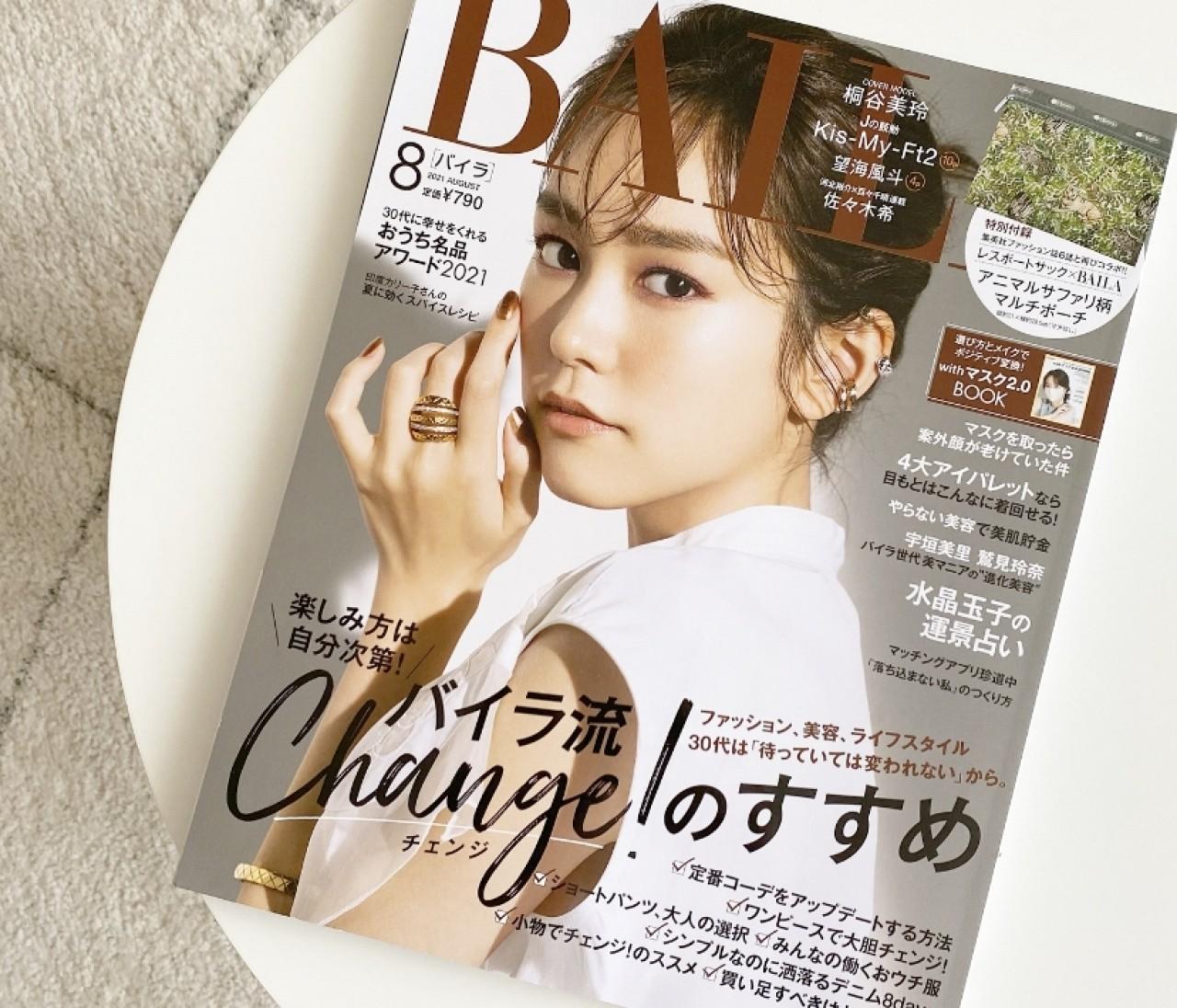 【BAILA8月号】バイラ流、Change!のすすめ♡