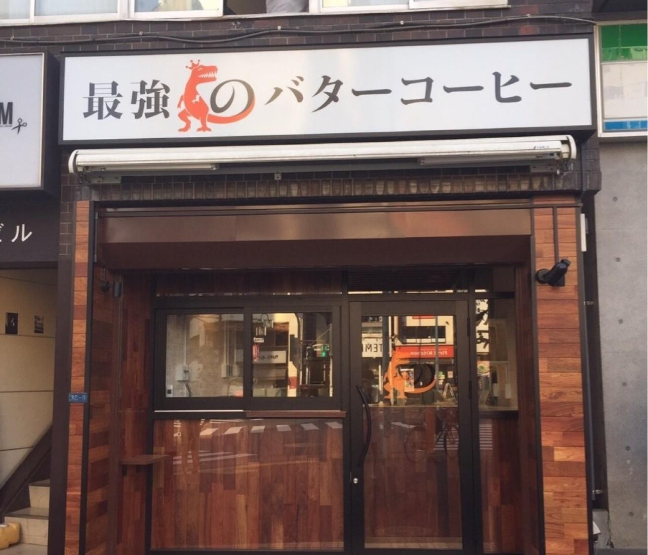 3日で1000人来店!? 超話題のバターコーヒー専門店が代々木にオープン!
