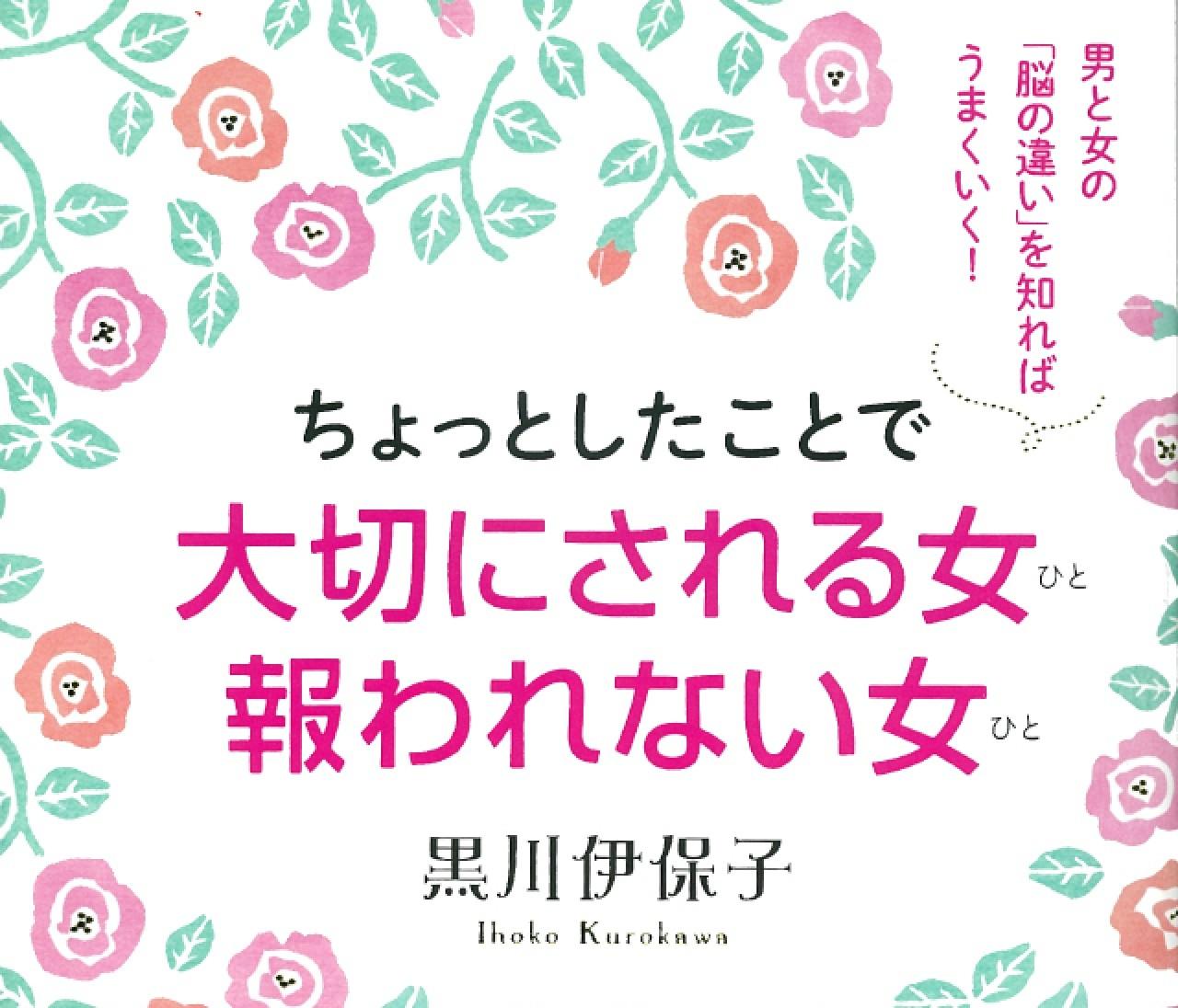 男女脳のスペシャリスト、黒川先生が最高に面白い!!