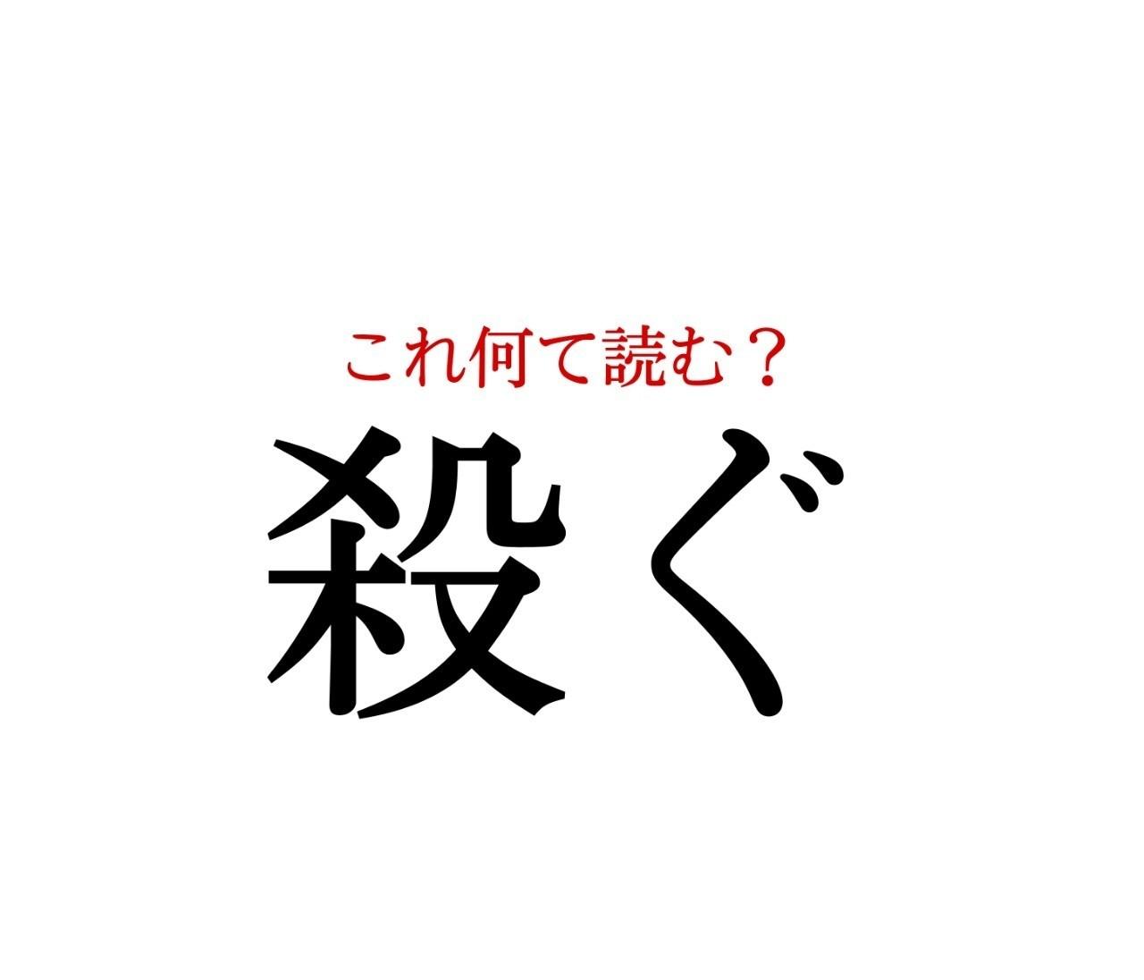 「殺ぐ」:この漢字、自信を持って読めますか?【働く大人の漢字クイズvol.90】