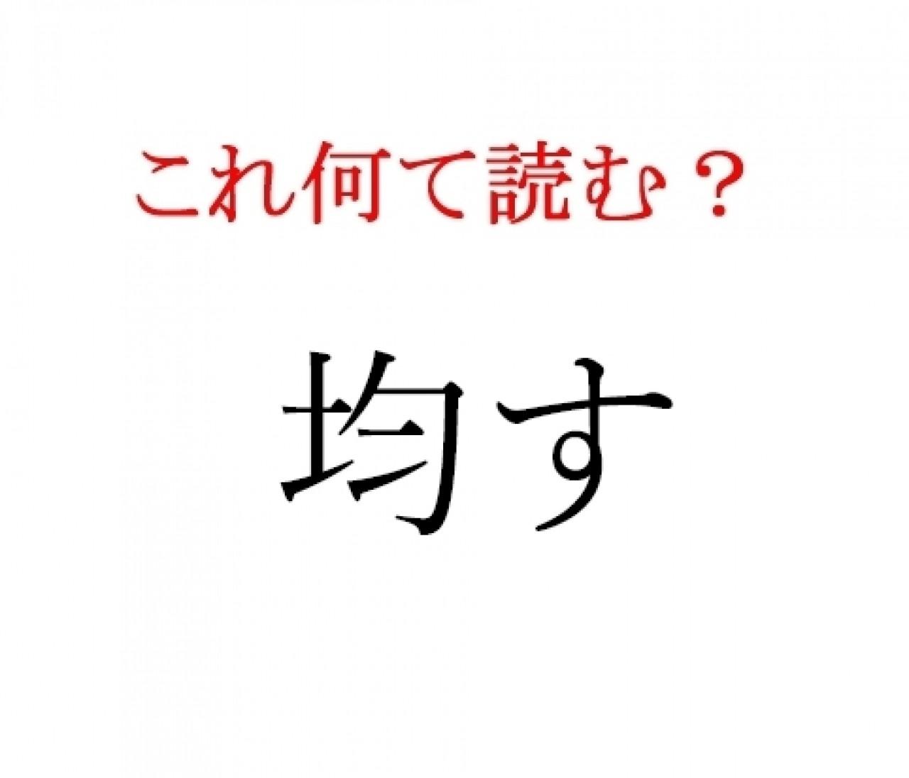 「均す」:この漢字、自信を持って読めますか?【働く大人の漢字クイズvol.2】