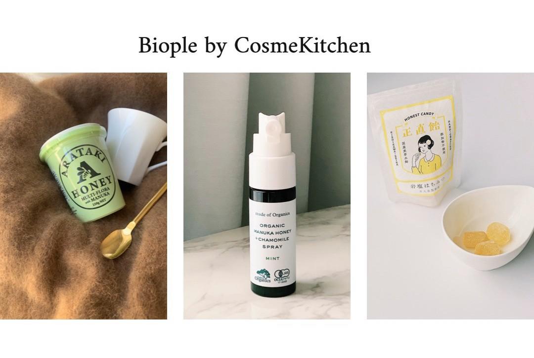 コスメ以外も大充実!Biopleで買いたい自然派の商品3選!