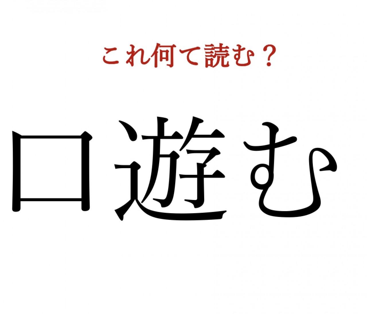 「口遊む」:この漢字、自信を持って読めますか?【働く大人の漢字クイズvol.13】