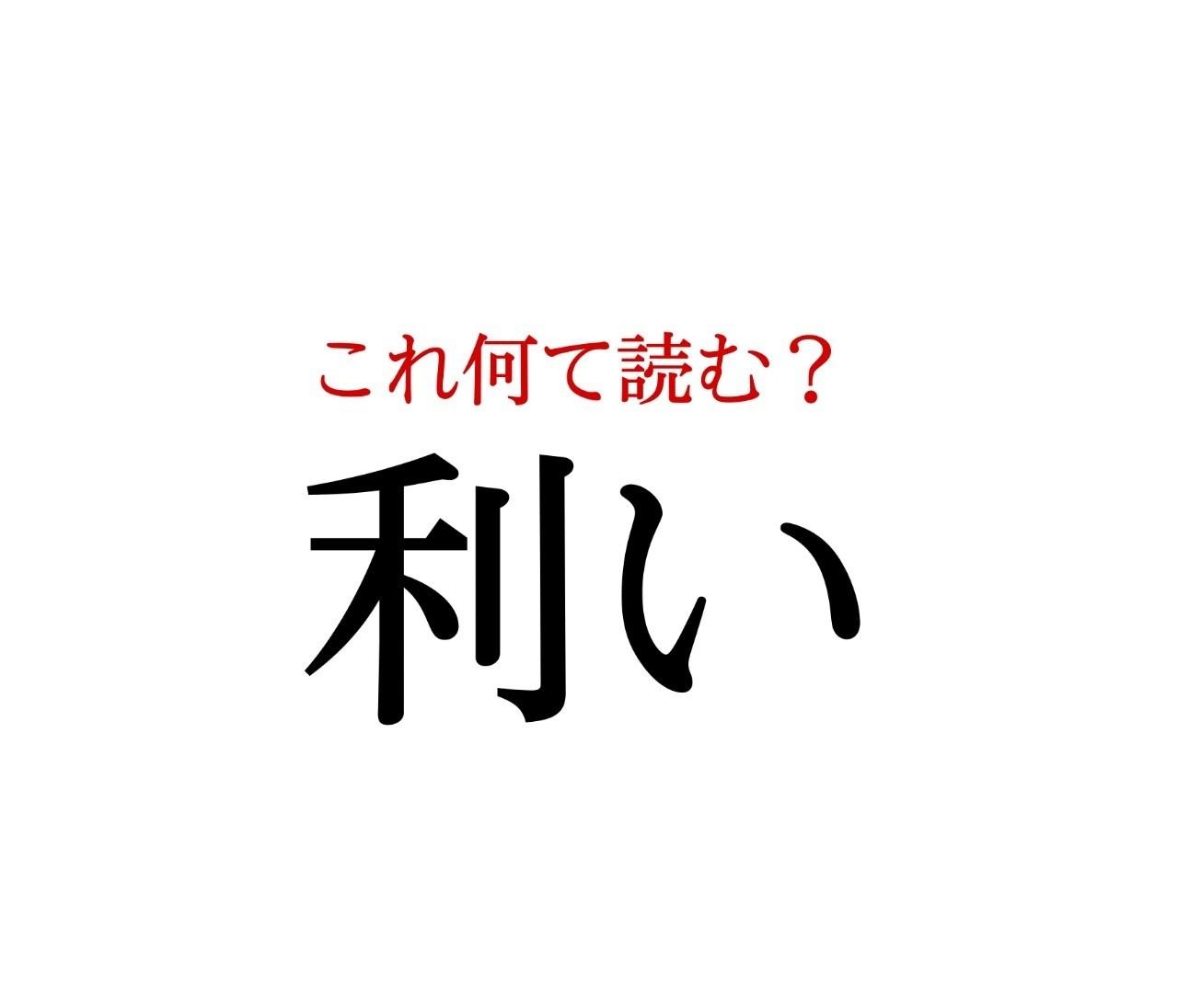 「利い」:この漢字、自信を持って読めますか?【働く大人の漢字クイズvol.269】