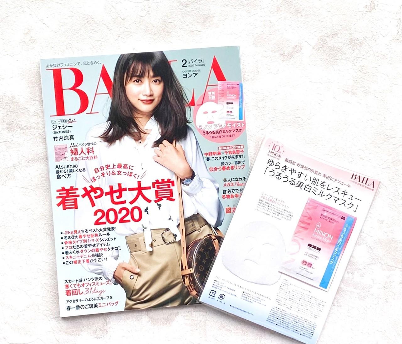 BAILA2月号発売♪今月の読みどころは?