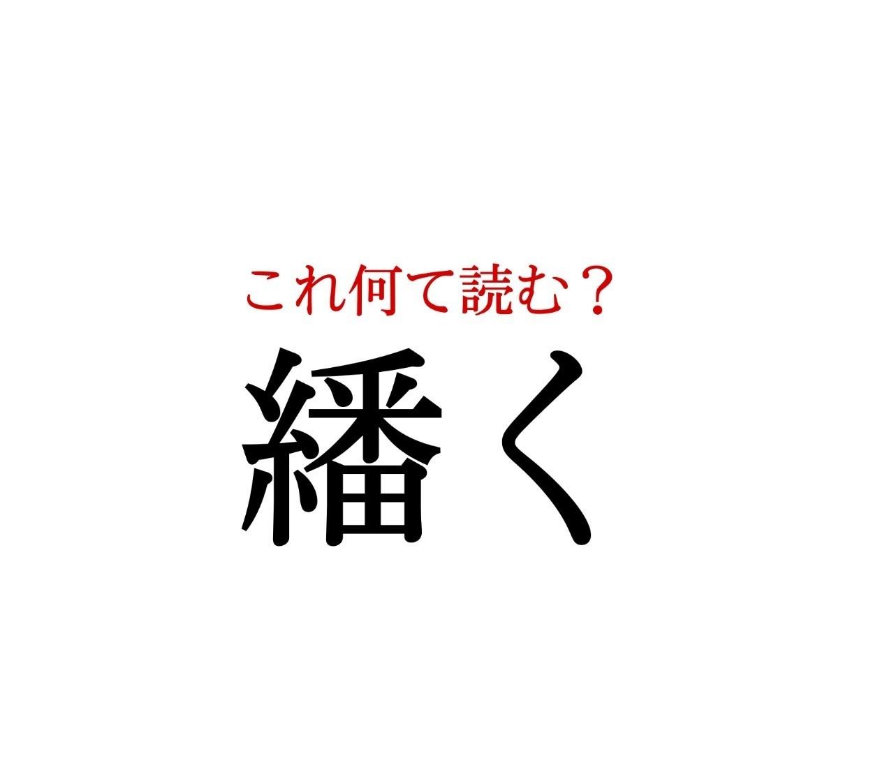 「繙く」:この漢字、自信を持って読めますか?【働く大人の漢字クイズvol.249】