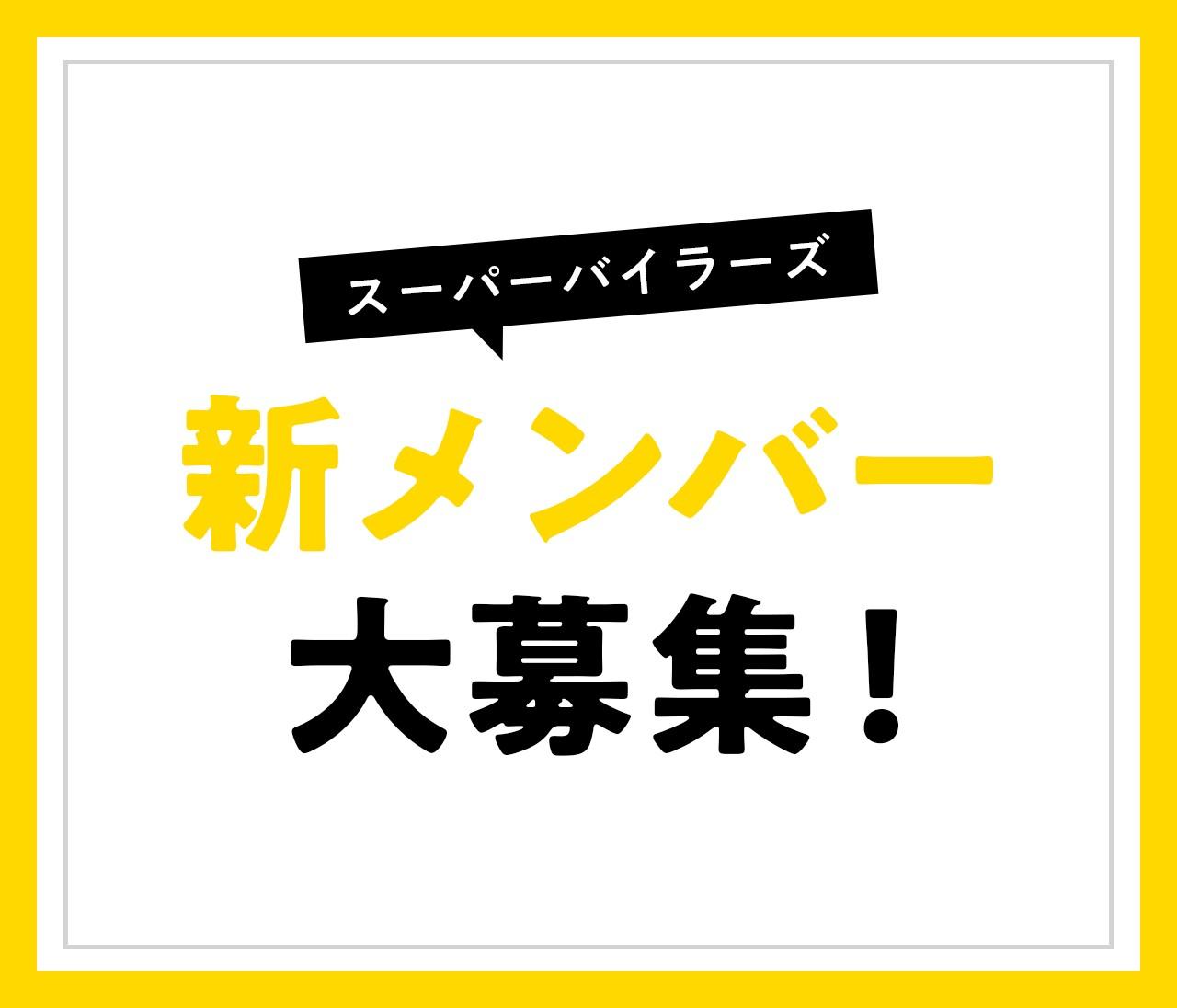 【7/9締め切り】新スーパーバイラーズ募集!