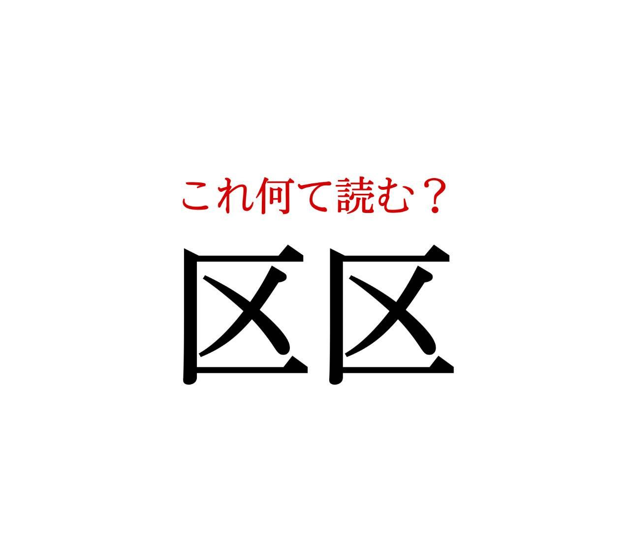 「区区」:この漢字、自信を持って読めますか?【働く大人の漢字クイズvol.118】